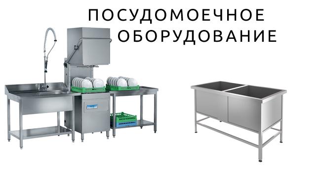 Посудомоечное обоурдование для пищеблока