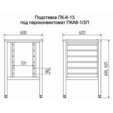 Подставка ПК-6-13 под ПКА 6-1/3П Abat